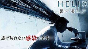HELIX 黒い遺伝子の動画を全シーズン無料でフル視聴できる配信サービス