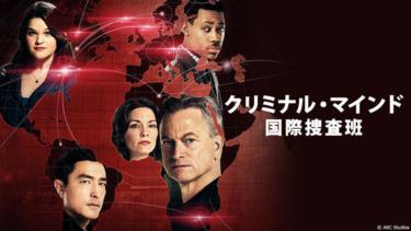 海外ドラマ「クリミナル・マインド 国際捜査班」の動画を全シーズン無料でフル視聴できる配信サイト