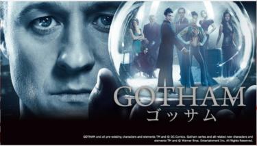 海外ドラマ「GOTHAM ゴッサム」の動画を全シーズン無料でフル視聴できる配信サイト