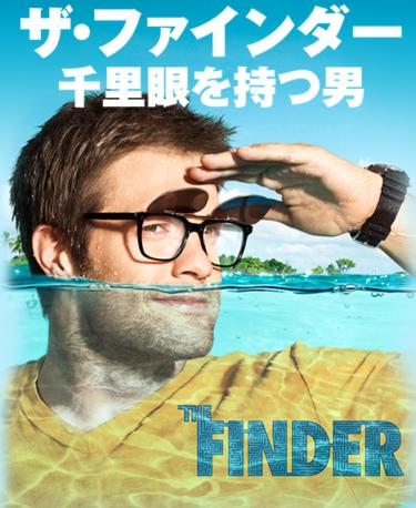 海外ドラマ「ザ・ファインダー 千里眼を持つ男」の動画を全シーズン無料でフル視聴できる配信サイト