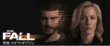 海外ドラマ「ザ・フォール 警視ステラ・ギブソン」の動画を全シーズン無料でフル視聴できる配信サイト