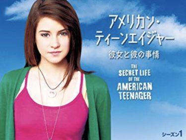 海外ドラマ「アメリカン・ティーンエイジャー彼女と彼の事情」の動画を全シーズン無料でフル視聴できる配信サイト