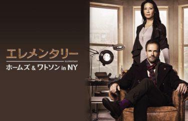 海外ドラマ「エレメンタリー ホームズ&ワトソン in NY」の動画を全シーズン無料でフル視聴できる配信サイト