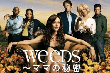 海外ドラマ「weedsママの秘密」の動画を全シーズン無料でフル視聴できる配信サイト