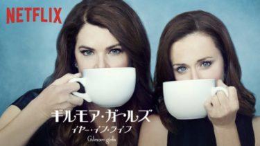 海外ドラマ「ギルモア・ガールズ」の動画を全シーズン無料でフル視聴できる配信サイト