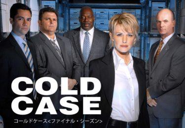 海外ドラマ「コールドケース」の動画を全シーズン無料でフル視聴できる配信サイト
