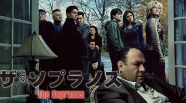 海外ドラマ「ザ・ソプラノズ」の動画を全シーズン無料でフル視聴できる配信サイト