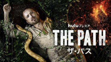 海外ドラマ「THE PATH/ザ・パス」の動画を全シーズン無料でフル視聴できる配信サイト