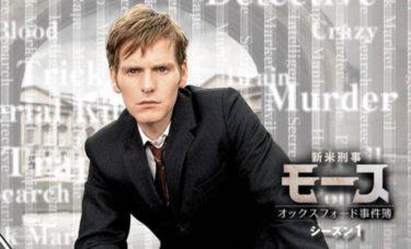 海外ドラマ「新米刑事モース オックスフォード事件簿」の動画を全シーズン無料でフル視聴できる配信サイト