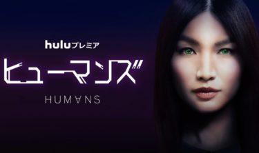 海外ドラマ「ヒューマンズ」の動画を全シーズン無料でフル視聴できる配信サイト