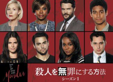 海外ドラマ「 スキャンダル」の動画を全シーズン無料でフル視聴できる配信サイト