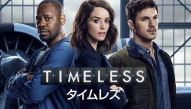 海外ドラマ「タイムレス」シーズン1の動画を無料でフル視聴できる配信サイト
