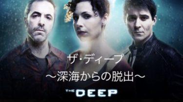 海外ドラマ「ザ・ディープ 深海からの脱出」の動画を全シーズン無料でフル視聴できる配信サイト