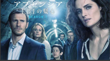 海外ドラマ「アブセンシアFBIの疑心」シーズン1の動画を無料でフル視聴できる配信サイト