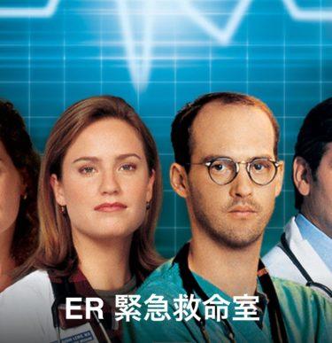 海外ドラマ「ER」の動画を全シーズン無料でフル視聴できる配信サイト