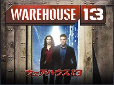海外ドラマ「ウェアハウス13秘密の倉庫  事件ファイル」の動画を全シーズン無料でフル視聴できる配信サイト