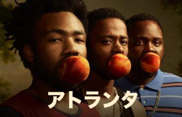 海外ドラマ「アトランタ」の動画を全シーズン無料でフル視聴できる配信サイト