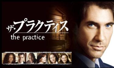 海外ドラマ「ザ・プラクティス」の動画を全シーズン無料でフル視聴できる配信サイト