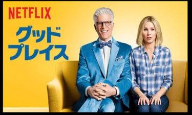 海外ドラマ「グッド・プレイス」の動画を全シーズン無料でフル視聴できる配信サイト