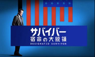 海外ドラマ「サバイバー 宿命の大統領」の動画を全シーズン無料でフル視聴できる配信サイト