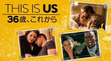 海外ドラマ「THIS IS US 36歳、これから」の動画を全シーズン無料でフル視聴できる配信サイト