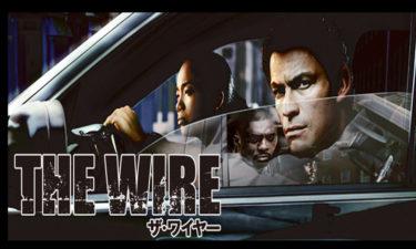 海外ドラマ「THE WIRE ザ・ワイヤー」の動画を全シーズン無料でフル視聴できる配信サイト