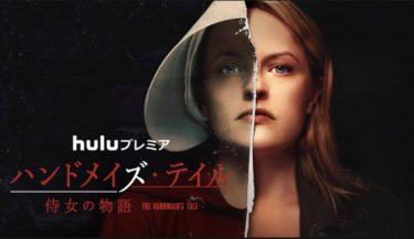 海外ドラマ「ハンドメイズ・テイル 侍女の物語」の動画を全シーズン無料でフル視聴できる配信サイト