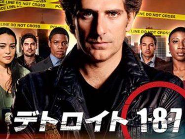 海外ドラマ「デトロイト 1-8-7」の動画を全シーズン無料でフル視聴できる配信サイト