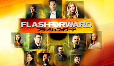 海外ドラマ「フラッシュフォワード」の動画を全シーズン無料でフル視聴できる配信サイト
