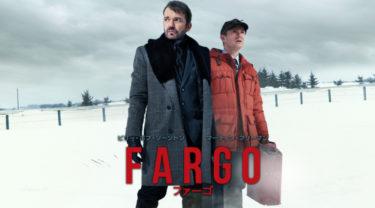 海外ドラマ「FARGO ファーゴ」の動画を全シーズン無料でフル視聴できる配信サイト