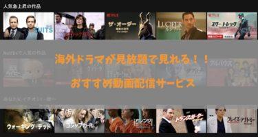 海外ドラマを無料視聴もできるおすすめ定額動画配信サービス7選!