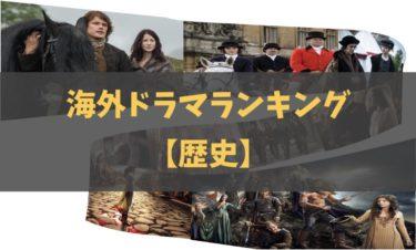 海外ドラマ|見れば見るほど深い歴史ドラマのおすすめランキング!