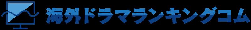海外ドラマランキング.com